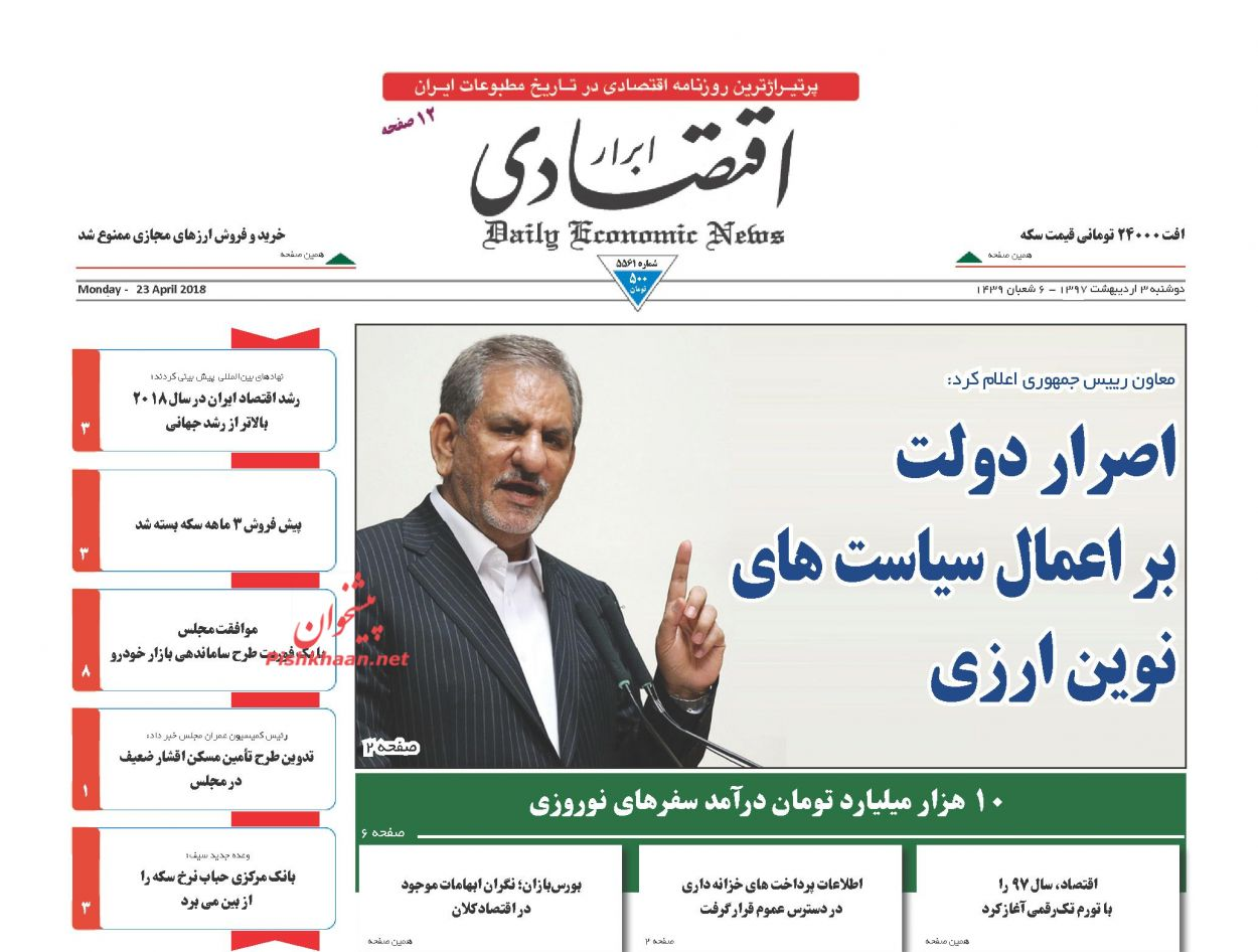 روزنامههای اقتصادی دوشنبه ۳ اردیبهشت ۹۷