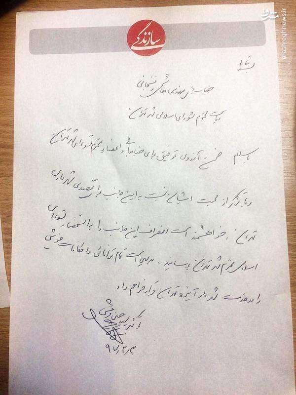 انصراف مرعشی از نامزدی شهرداری تهران