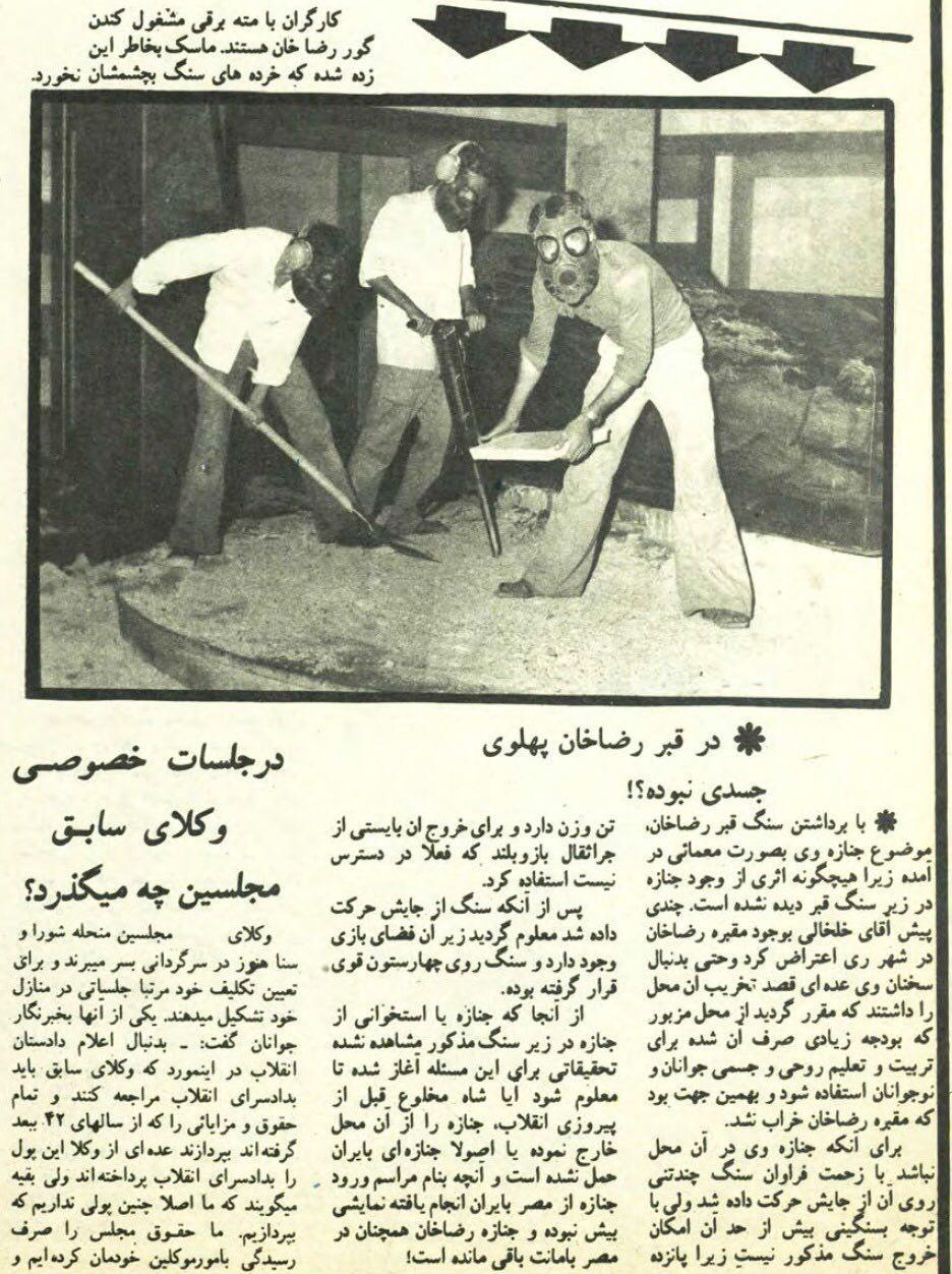 جنازه مومیایی شده رضا شاه در شهر ری کشف شد؟!