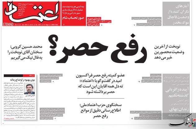 زمزمه رفع حصر جدی است؟ / آقای روحانی راه سوم ارزی نداریم/آقای روحانی راه سوم ارزی نداریم/منتظر ادامه ترقهبازی در عربستان باشید! /عارفها فقط زینت بخش مجالس هستند!