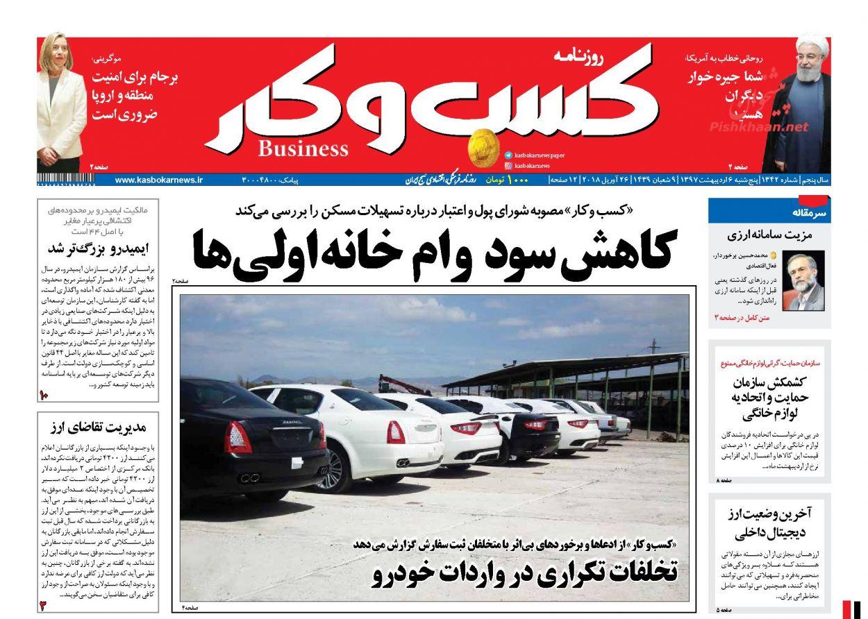 روزنامههای اقتصادی پنجشنبه ۶ اردیبهشت ۹۷