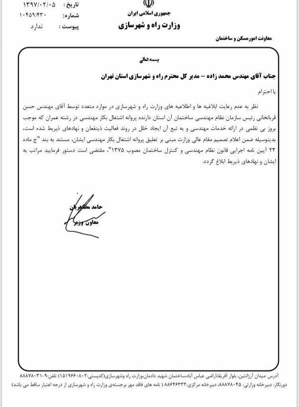 آخوندی، پروانه فعالیت رئیس نظام مهندسی ساختمان تهران را باطل کرد