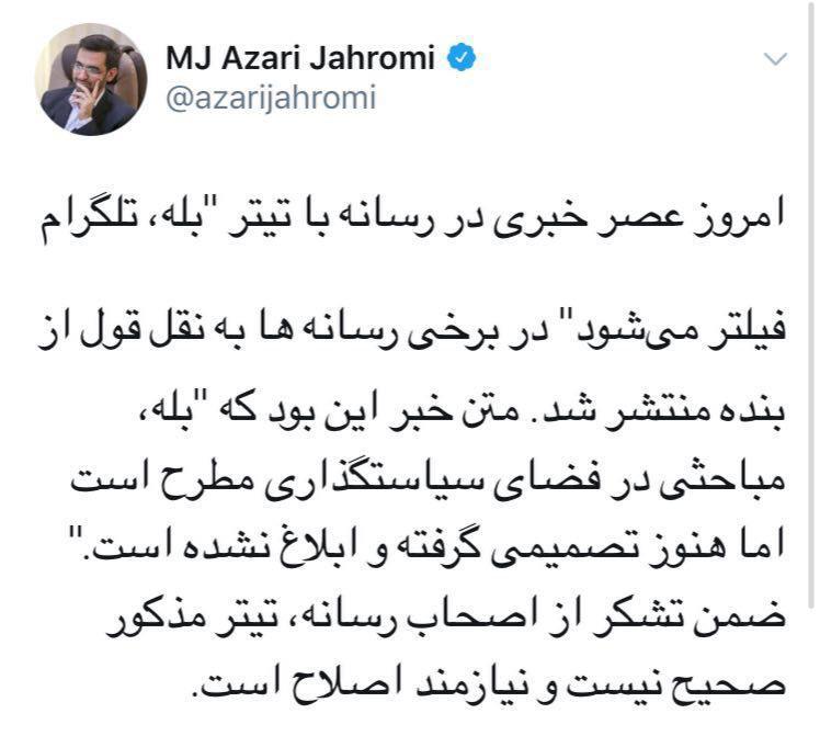 پست وزیر ارتباطات درباره فیلتر شدن تلگرام