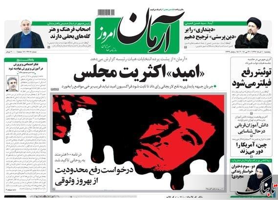 پیام انتخابات دیروز مجلس به روایت اصلاح طلبان/