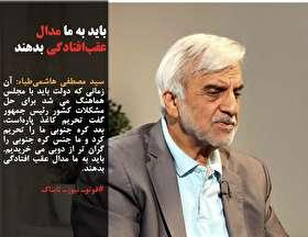 هاشمیطباء:باید به ما مدال عقبافتادگی بدهند/آملی لاریجانی: افرادی از نسل گاوچرانها به ملت بزرگ ایران توهین میکنند