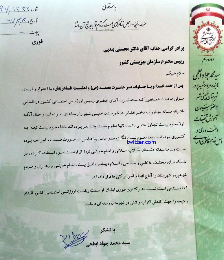 نامه تلخ نماینده خمینی شهر در واکنش به رسانه ای شدن خبر تجاوز