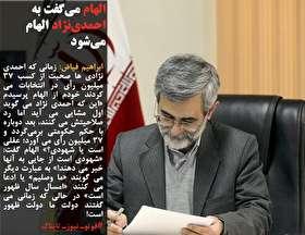الهام میگفت به احمدینژاد الهام میشود