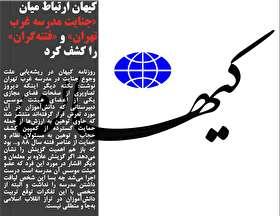 کیهان ارتباط میان «جنایت مدرسه غرب تهران» و «فتنهگران» را کشف کرد/خانه های ایرانی با اجارههای دلاری!/فیروزآبادی: تحريم توسط چنين دولت سانسورچي موجب افتخار است