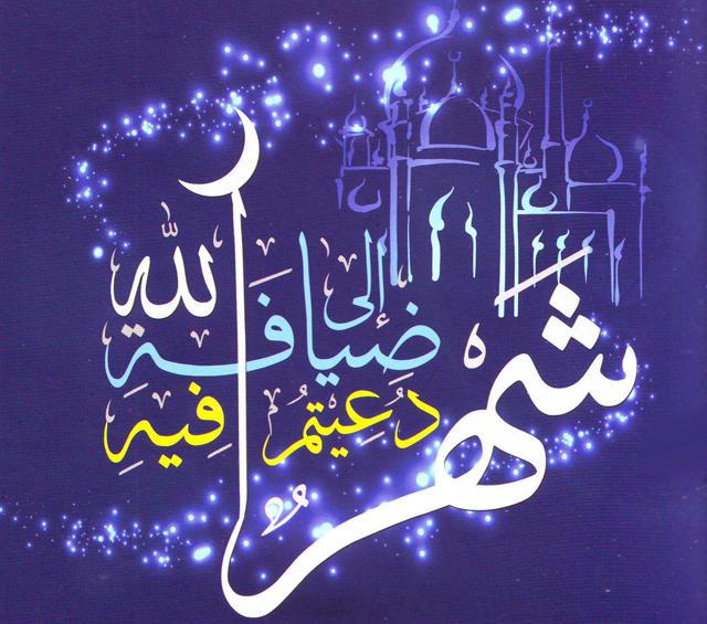 از اذان و اسماءالحسنی تا سنت طبل زنی رمضان