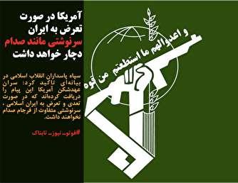 سپاه پاسداران: آمریکا در صورت تعرض به ایران به سرنوشتی مانند صدام دچار خواهد شد/جعفری دولتآبادی: آقای...