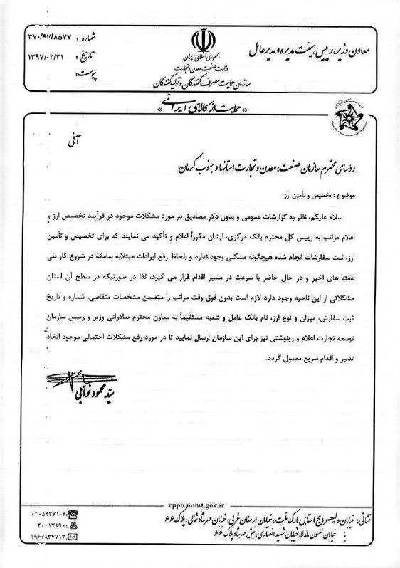 مشکلات تخصیص ارز اعلام شود + سند