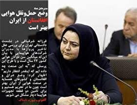 وضع حملونقل هوایی افغانستان از ایران بهتر است