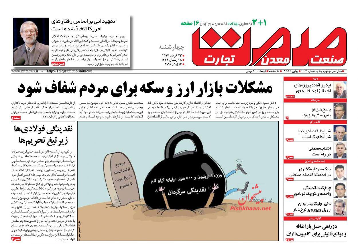روزنامههای اقتصادی چهارشنبه ۲۳ خردادماه ۹۷