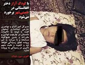 هیچ دانشجویی بعد از دیدار با رهبر انقلاب بازداشت نشده است/با کودک آزار دختر افغانستانی در خمینیشهر برخورد میشود