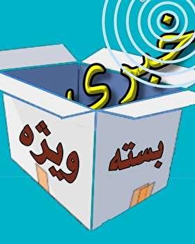 احمدینژاد: تحریمها تقصیر روحانی بود، نه من/حمایت سحر دولتشاهی از بازیگر زن افغانستان/در دوران امام(ره) یک ریال اختلاس در کشور نبود