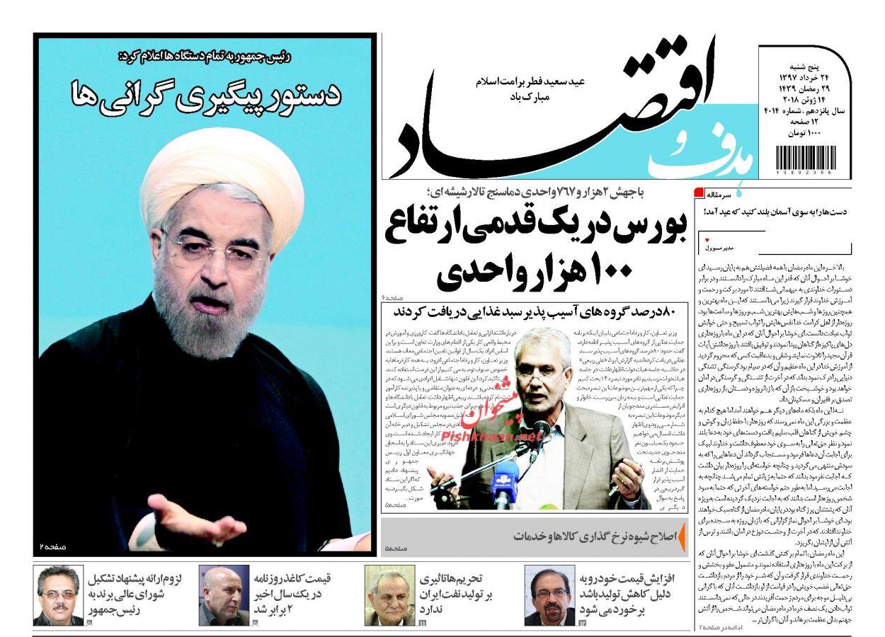 روزنامههای اقتصادی پنجشنبه ۲۴ خردادماه ۹۷
