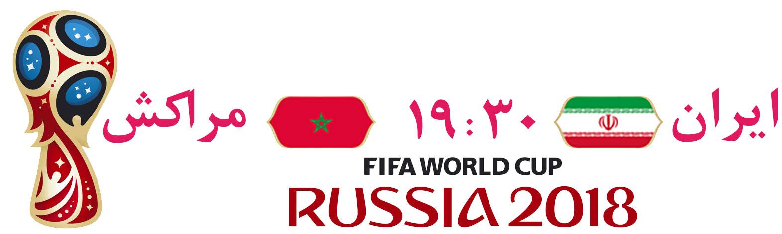 ایران-مراکش/شمارش معکوس برای دومین پیروزی در جام جهانی