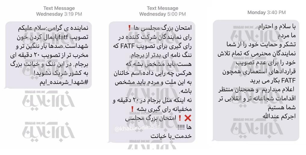 متن چند پیامک تهدیدآمیز به نمایندگان
