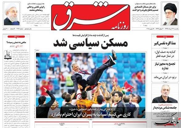 اقتصاد ایران روانی است؟ /اصلاح طلبان؛ پوزوسیون یا اپوزسیون/با کاسبان تحریم برخورد کنید/آن روی سکه شادیهای خیابانی