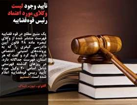 تأیید وجود لیست وکلای مورد اعتماد رئیس قوهقضاییه