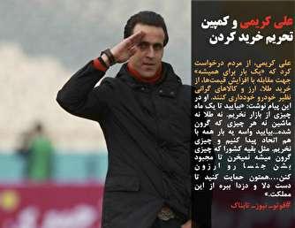 دستور وزیر کشور به استاندار درباره حادثه ایرانشهر/علی کریمی و دعوت مردم به کمپین تحریم خرید کردن