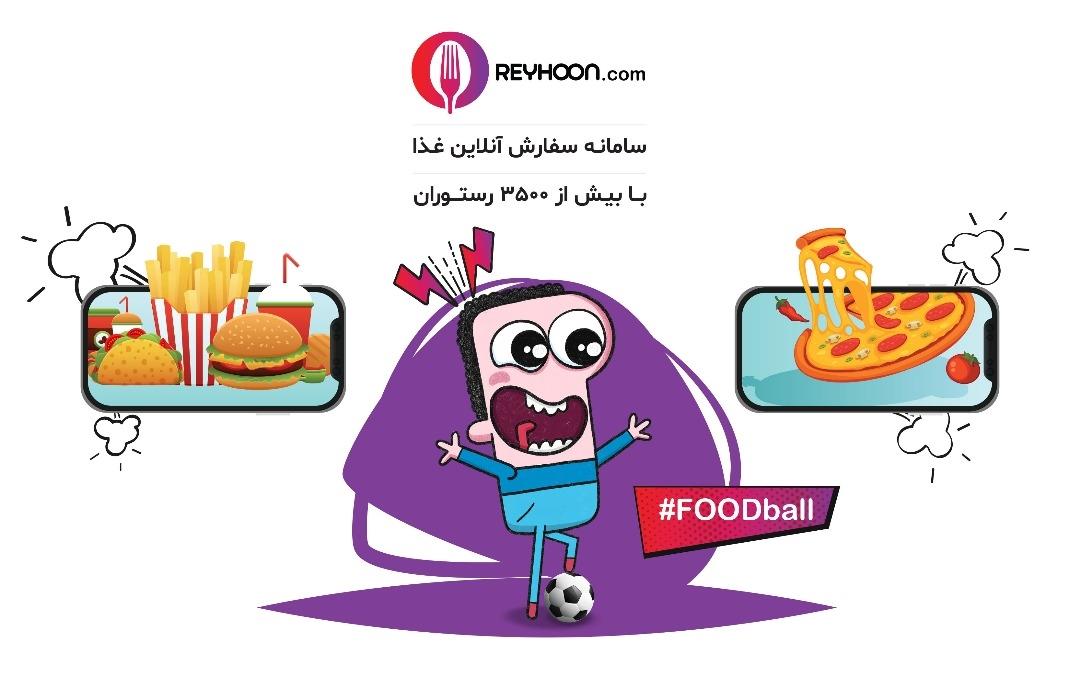 مسابقه پیشبینی جام جهانی 2018 با ریحون