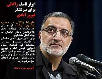 ابراز تأسف زاکانی برای سرلشکر فیروزآبادی در ماجرای ویلای لواسان/یک نماینده مجلس استعفا کرد