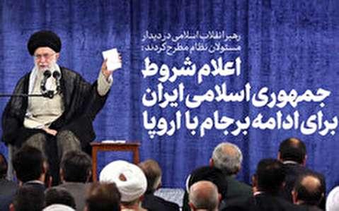 شروط رهبر انقلاب برای تداوم حضور ایران در برجام