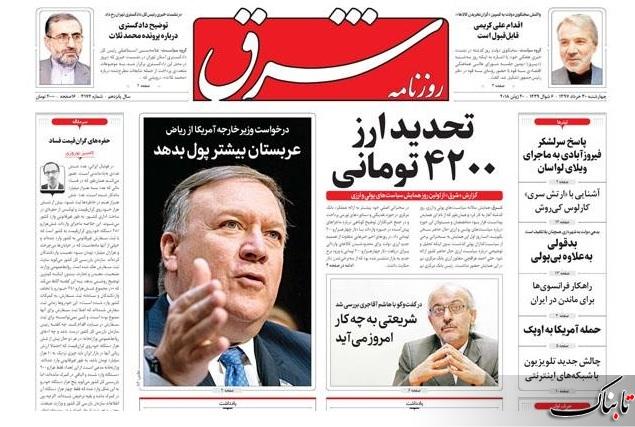 چرا مسئولان ایرانی استعفا نمیدهند؟ / واردکنندگان غیرقانونی خودروهای لوکس چه کسانی بوده اند؟ / نوبخت: حالا کو تا ١٤٠٠؟