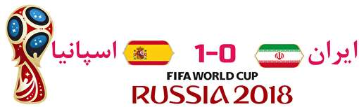 اسپانیا با گل اتفاقی کاستا از سد محکم یوزهای ایران گذشت/بازی شجاعانه و تحسین برانگیز تیم کی روش