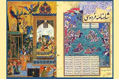 حراج شاهنامه فردوسی کتابخانه سلطنتی قاجار