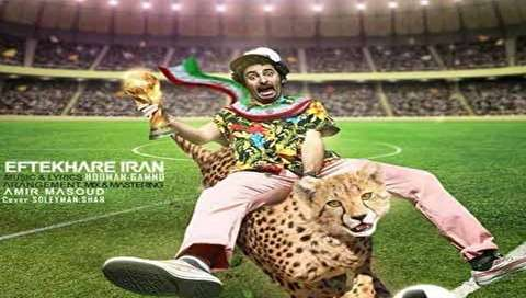 افتخار ایران ؛ هومن گامنو
