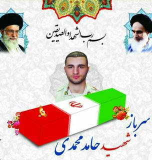 پیکر شهید حامد محمدی در تبریز تشییع شد