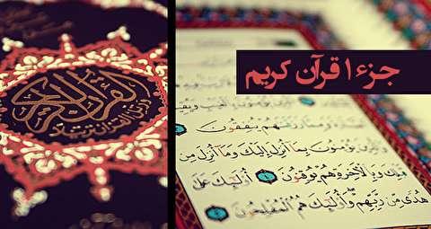 جزء اول قرآن
