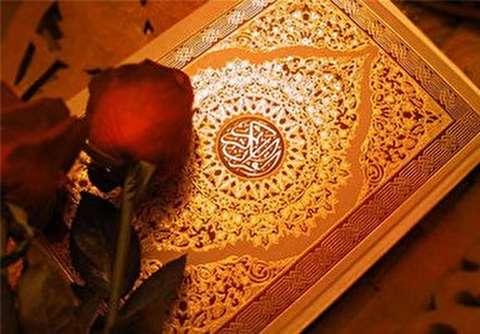 جزء دوم قرآن