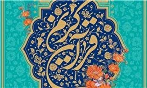 جزء پنجم قرآن
