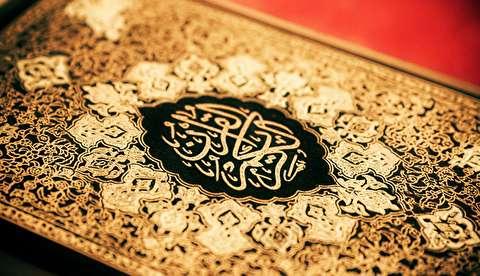 جزء یازدهم قرآن