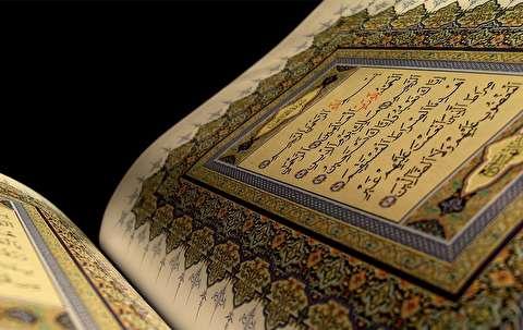 جزء سیزدهم قرآن