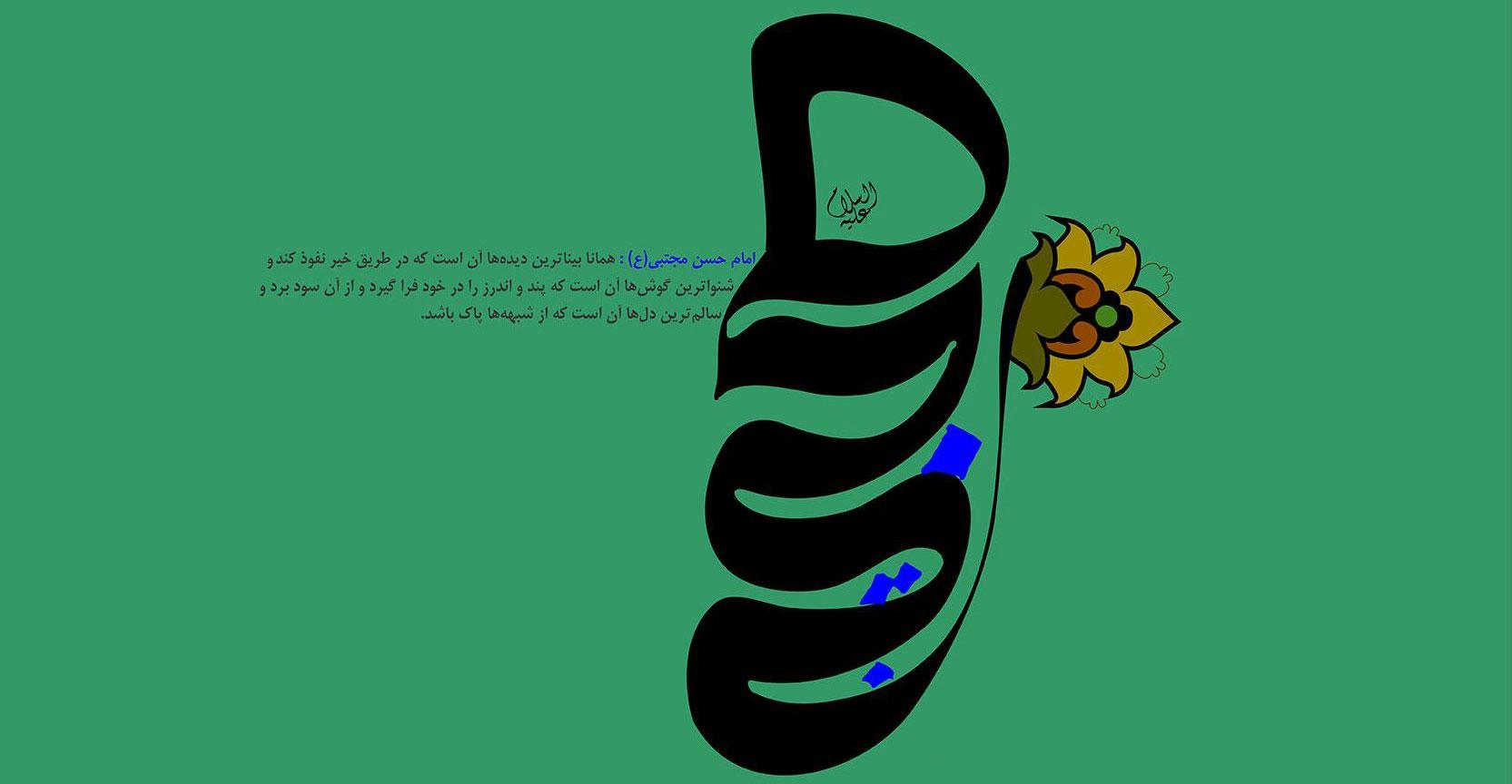 فضایل امام مجتبی (ع) از نگاه دیگران