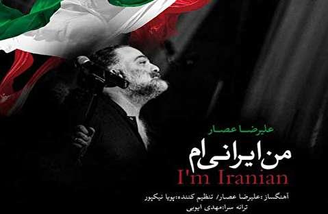من ایرانیام ؛ علیرضا عصار