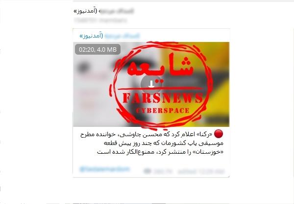 ممنوعالفعالیت شدن محسن چاووشی صحت دارد؟