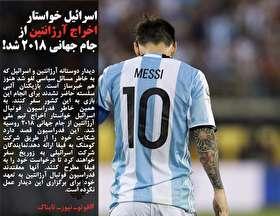 رژیم صهیونیستی خواستار اخراج آرژانتین از جام جهانی ۲۰۱۸ شد!/فتاح: ادعای