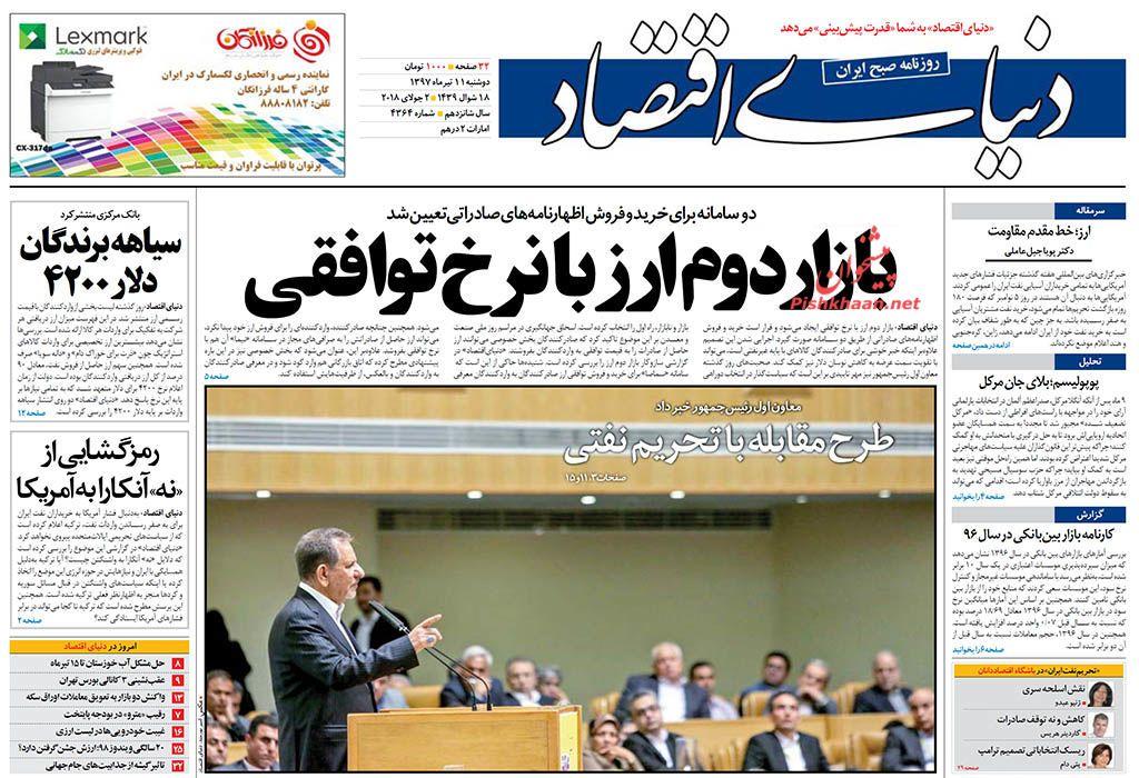روزنامههای اقتصادی دوشنبه ۱۱ تیرماه ۹۷