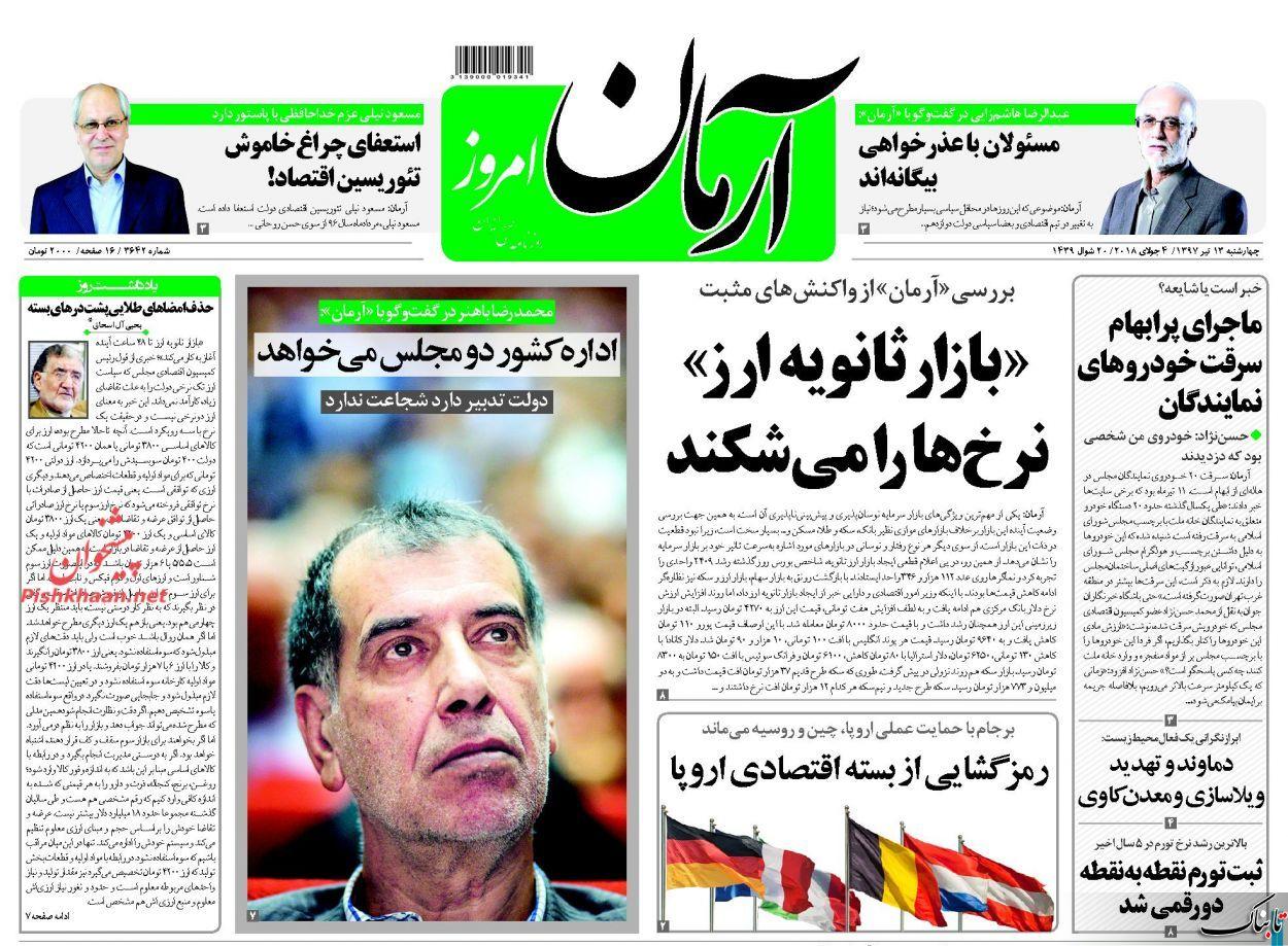 ریشه ناآرامیهای مردمی در ایران چیست؟ /مدعیان اصلاحات مانع اصلاح مسیر روحانی/تغییر رویکرد یا تعویض وزیر