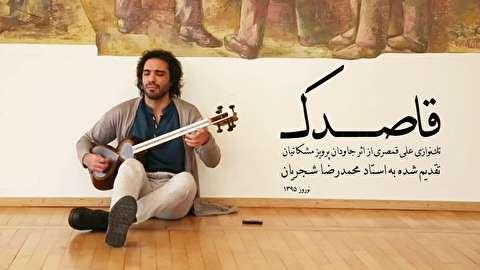 قاصدک ؛ علی قمصری