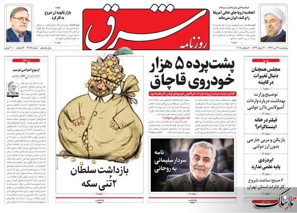 پیام نامه سردار سلیمانی به رئیس جمهور چه بود؟ / پشتپرده ۵ هزار خودروی قاچاق/لزوم تصویب قانون ضد انحصارات مخرب