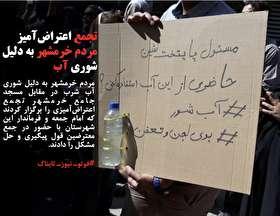 هزینه حج امسال با دلار ۳۹۰۰ تومانی محاسبه شد/تجمع اعتراضآمیز مردم خرمشهر به دلیل شوری آب