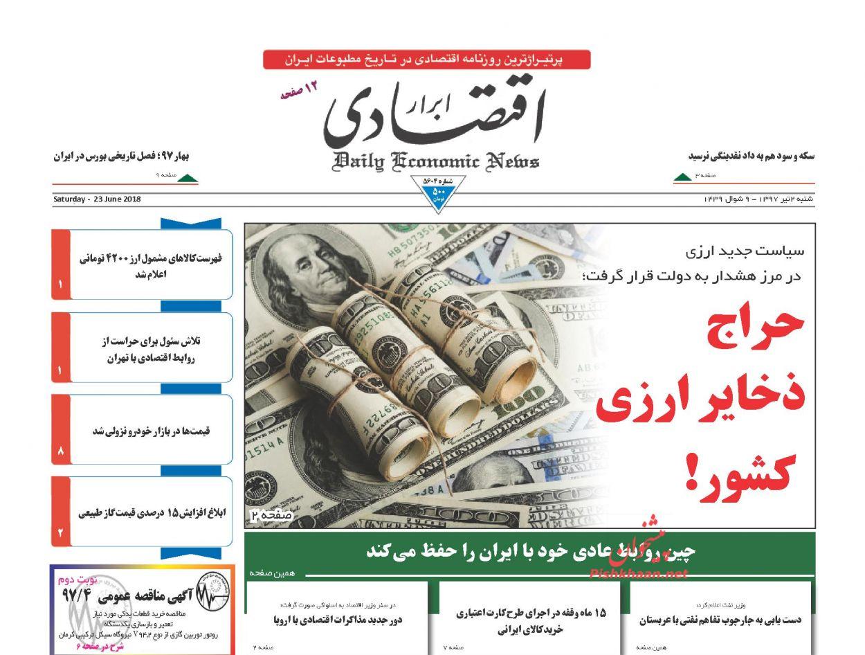 روزنامه های اقتصادی شنبه ۲ تیرماه ۹۷