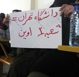 الحاق وزیر علوم به معترضان دانشجویی