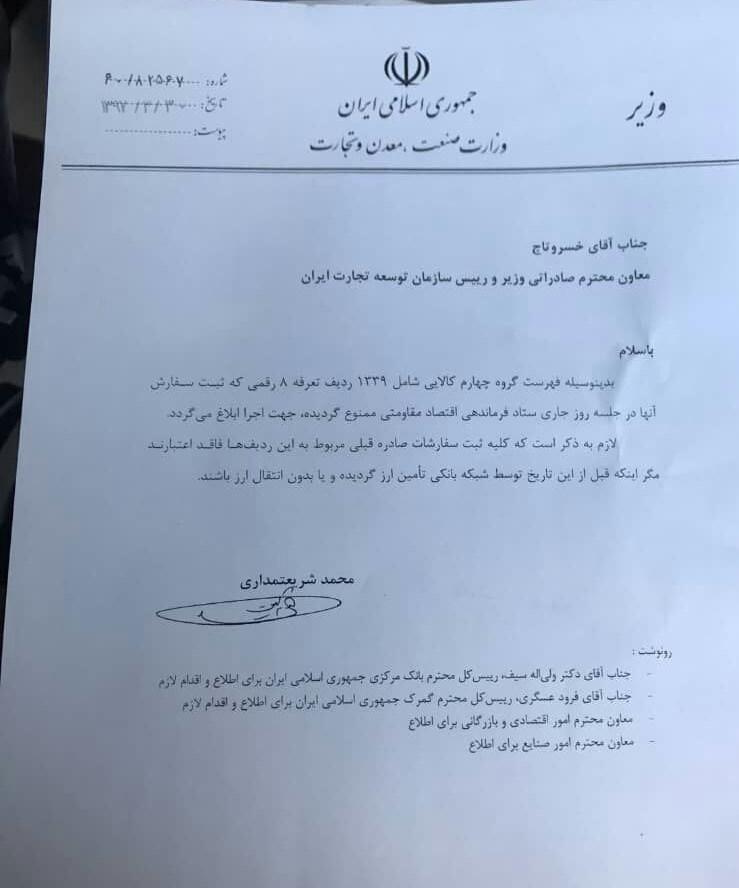 واردات ۱۳۳۹ قلم کالا ممنوع شد